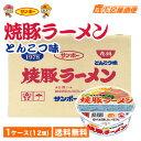 【送料無料】「サンポー 焼豚ラーメン とんこつ味 1ケース(12個)」九州ラーメン