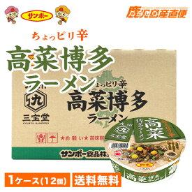 ラーメン サンポー 高菜ラーメン とんこつ味 1ケース(12個) 九州ラーメン