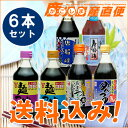 【送料込み】「九州めんつゆ 味くらべ 6本セット」そうめん麺つゆ6本オリジナルセット ギフト