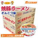 【送料無料】「サンポー 焼豚ラーメン とんこつ味 2ケース(24個)」お買い得 九州ラーメン
