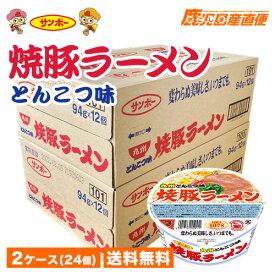 ラーメン 送料無料 サンポー 焼豚ラーメン とんこつ味 2ケース(24個) お買い得 九州ラーメン