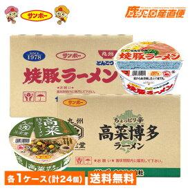 ラーメン サンポー 焼豚ラーメン&高菜ラーメンセット 各種 1ケース 12個入(計24個)