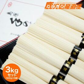 島原産 陣川手延べそうめん 3kg(500g×6袋) 1ケース 素麺 九州 長崎 ギフト