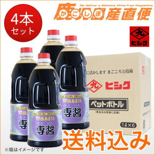 【送料無料】 ヒシク 醤油 専醤 極あまくち 1L×4本 しょうゆ 九州 鹿児島 藤安醸造