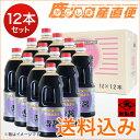 送料無料醤油 ヒシク 専醤 極あまくち 1L×12本 業務用 しょうゆ 九州 鹿児島 藤安醸造