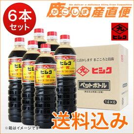 送料無料醤油 ヒシク 甘露 つけ・かけ用 1L×6本 1ケース 業務用 しょうゆ 九州 鹿児島 藤安醸造