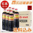 【送料込み】 ヒシク 醤油 こいくち むらさき 1L×6本 しょうゆ 九州 鹿児島 藤安醸造