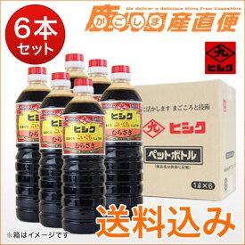 送料無料醤油 ヒシク こいくち むらさき 1L×6本 1ケース 業務用 しょうゆ 九州 鹿児島 藤安醸造