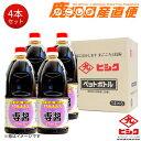 ヒシク 醤油 専醤 極あまくち 1L×4本 1ケース しょうゆ 九州 鹿児島 藤安醸造