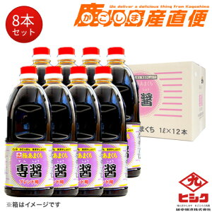 送料無料醤油 ヒシク 専醤 極あまくち 1L×8本 1ケース 業務用 しょうゆ 九州 鹿児島 藤安醸造
