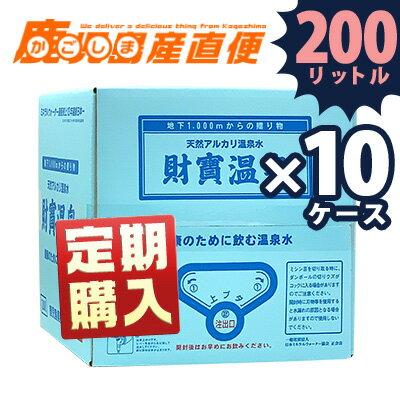 【定期購入】【送料無料】 「財宝温泉20L×10ケース」温泉水・水・ミネラルウォーター・軟水