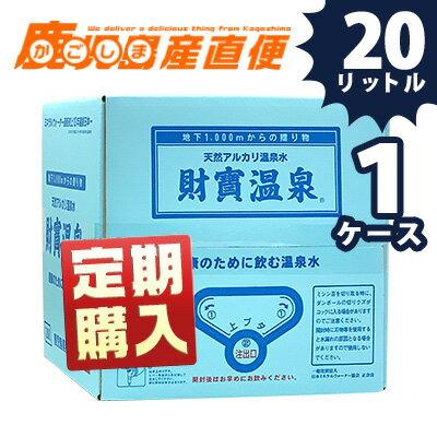【定期購入】【送料無料】 「財宝温泉20L×1ケース」温泉水・水・ミネラルウォーター・軟水