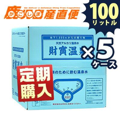 【定期購入】【送料無料】 「財宝温泉20L×5ケース」温泉水・水・ミネラルウォーター・軟水