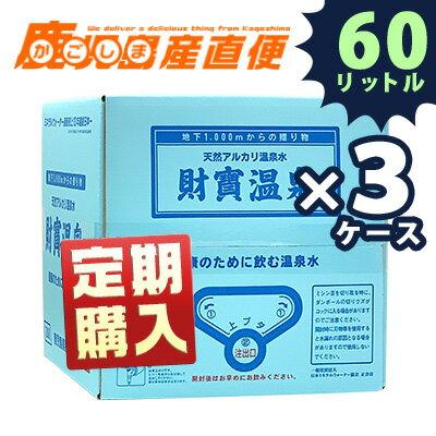 【定期購入】【送料無料】 「財宝温泉20L×3ケース」 温泉水・水・ミネラルウォーター・軟水