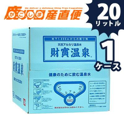 【送料無料】財宝「財宝温泉 20L」天然水 温泉水 ミネラルウォーター 軟水