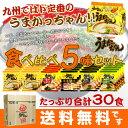 お歳暮 ギフト 送料無料ラーメン うまかっちゃん 食べ比べセット 6種類×各5袋(計30食) 九州ハウス食品