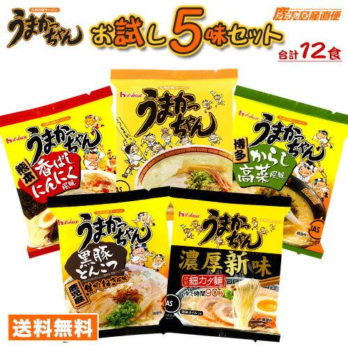 【送料無料】 ハウス食品 うまかっちゃん〔お試し〕食べ比べセット 各2袋×6種 合計12食 九州の味ラーメン ハウス食品