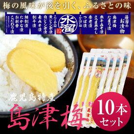 【送料無料】 水溜食品 漬物 島津梅(寒干沢庵) 10本セット 九州 鹿児島 水溜食品