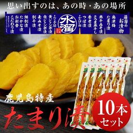 【送料無料】 水溜食品 漬物 たまり漬 10本セット 九州 鹿児島 水溜食品