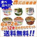 【送料無料】「サンポー 食べ比べ 6種類×各2食 焼豚ラーメン 詰め合わせセット 1ケース(計12個)」