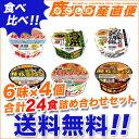 【送料無料】「サンポー 食べ比べ 6種類×各4食 焼豚ラーメン 詰め合わせセット 2ケース(計24個)」