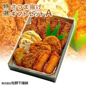 さつま揚げ 松野下蒲鉾 さつまあげ ギフトセットA(全6種21個) 鹿児島 枕崎特産品 魚肉 すり身 詰合せ 惣菜