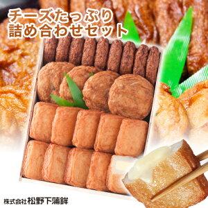 さつま揚げ 松野下蒲鉾 チーズたっぷり詰め合わせセット 鹿児島 枕崎特産品 【クール便】さつまあげ
