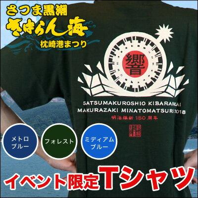 【きばらん海 枕崎みなと祭限定グッズ】きばらん海Tシャツ (響)【全3色:フォレスト・メトロブルー・ミディアムブルー】 【メール便送料込み】