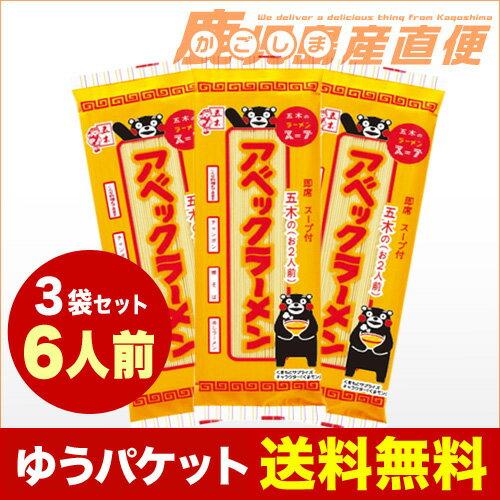 【送料無料】 メール便 五木食品 アベック ラーメン 3袋セット(6人前) 【代引き・日時指定 不可】九州 熊本ラーメン
