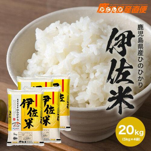 【送料無料】 平成30年度 ひのひかり 伊佐米 20kg(5kg×4) お米 単一原料米 九州 鹿児島 ヒノヒカリ