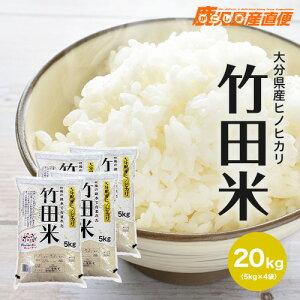 新米 令和2年度産 送料無料 ひのひかり 竹田米 20kg(5kg×4) お米 単一原料米 九州 大分県産 ヒノヒカリ