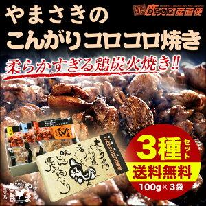 【送料無料】焼き鳥 鶏肉の炭火焼き やまさきのコロコロ焼き3種セット(各100g×3袋) 鹿児島 南九州産 とり肉 肩肉(すりそで)厳選 やきとり【冷凍】【真空パック】