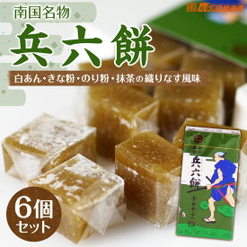 メール便 送料無料セイカ食品 兵六餅 6個セット (1パック14粒入り) メール便 お菓子 鹿児島銘菓
