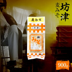 坊津 麦みそ 無添加 1kg 国産厳選素材 九州 鹿児島 坊津みそ 味噌
