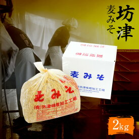 【送料込み】坊津 麦みそ 無添加 2kg 国産厳選素材 九州 鹿児島 坊津みそ 味噌