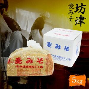 【送料込み】坊津 麦みそ 無添加 5kg 国産厳選素材 味噌 九州 鹿児島