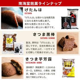 南海堂さつま黒棒280g九州鹿児島郷土菓子
