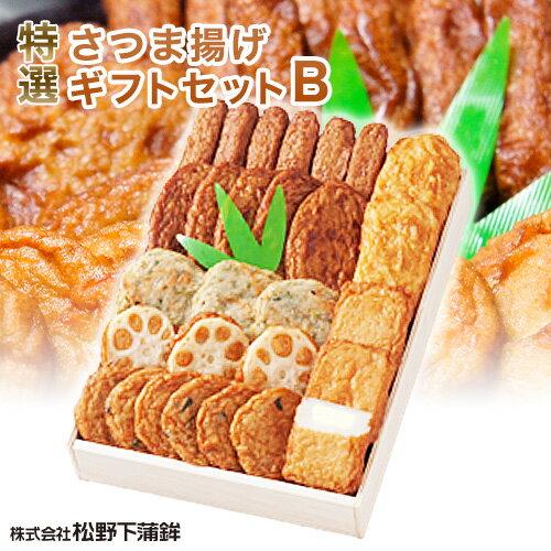 【送料無料】「松野下蒲鉾 さつま揚げ ギフトセットB」さつまあげ 鹿児島 枕崎特産品
