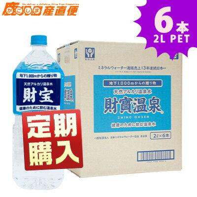 【定期購入】【送料無料】温泉水・水・ミネラルウォーター・軟水「財宝温泉2L×6本」ペットボトル