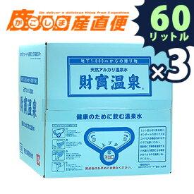 【送料無料】財宝温泉水 20L×3ケース 天然水 ミネラルウォーター