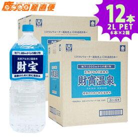 【送料無料】 財宝温泉水 2LPET×12本 水 天然水 温泉水 ミネラルウォーター 軟水 九州 鹿児島 ペットボトル