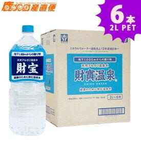 財宝温泉 2L×6本 1ケース 温泉水 ミネラルウォーター 水 軟水 鹿児島の名水 ペットボトル