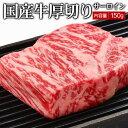 国産牛厚切りサーロインステーキ 150g▼国産 国産牛 牛肉 ステーキ 焼肉 焼き肉 鉄板焼 BBQ バーベキュー スライス ギ…