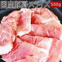 国産豚肩スライス 500g ▼国産 国産豚 豚肉 ロース 豚ロース しゃぶしゃぶ 鍋 薄切り スライス キャッシュレス 5%還元…