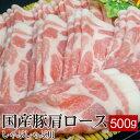 国産豚肩ロースしゃぶしゃぶ用 500g ▼国産 国産豚 豚肉 ロース 豚ロース しゃぶしゃぶ 鍋 薄切り スライス キャッシ…