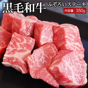 黒毛和牛ふぞろいステーキ 350g▼国産 国産牛 牛肉 ステーキ 焼肉 焼き肉 鉄板焼 BBQ バーベキュー スライス 訳あり わけあり プレゼント 人気商品 あす楽