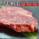 黒毛和牛極太リブロースステーキ 約600〜700g×1枚【送料無料】▼国産 国産牛 牛肉 ステーキ 焼肉 焼き肉 鉄板焼 BBQ …