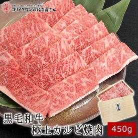 黒毛和牛極上カルビ焼肉 450g【送料無料】