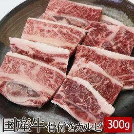 国産牛骨付きカルビ 300g ▼国産 国産牛 牛肉 焼肉 焼き肉 鉄板焼 BBQ バーベキュー スライス あす楽