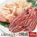 人気のホルモン3種盛 600g(国産牛小腸(油てっちゃん),国産牛ツラミ焼肉,特選上ミノ,もみたれ付き)▼牛肉 焼肉 焼…